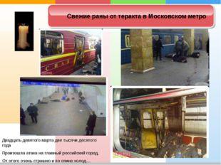 Свежие раны от теракта в Московском метро Двадцать девятого марта две тысячи