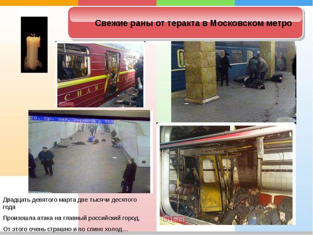 Свежие раны от теракта в Московском метро Двадцать девятого марта две тысячи...