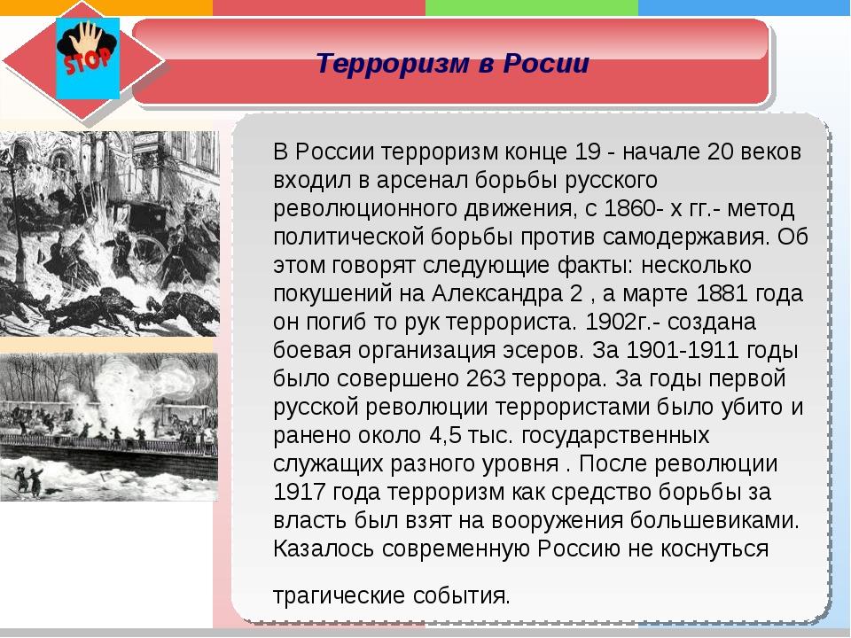 Терроризм в Росии В России терроризм конце 19 - начале 20 веков входил в арсе...