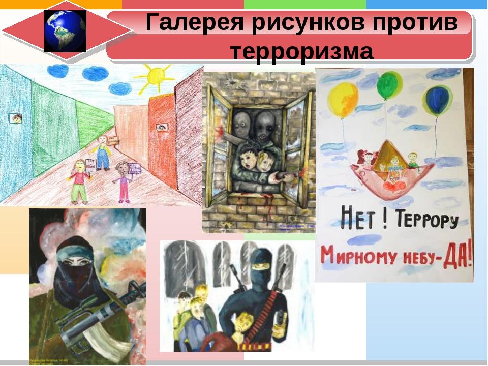 Галерея рисунков против терроризма