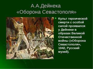 А.А.Дейнека «Оборона Севастополя» Культ героической смерти с особой силой про