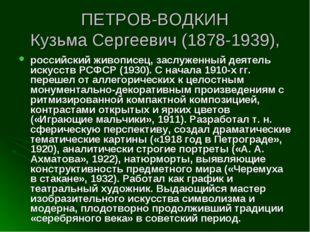 ПЕТРОВ-ВОДКИН Кузьма Сергеевич (1878-1939), российский живописец, заслуженный