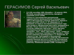 ГЕРАСИМОВ Сергей Васильевич [14 (26) сентября 1885, Можайск— 20 апреля 1964,