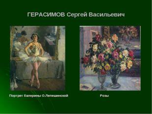 ГЕРАСИМОВ Сергей Васильевич Портрет балерины О.Лепешинской Розы