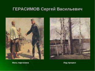 ГЕРАСИМОВ Сергей Васильевич Мать партизана Лед прошел