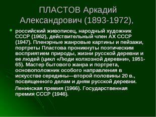 ПЛАСТОВ Аркадий Александрович (1893-1972), российский живописец, народный худ