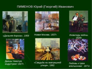ПИМЕНОВ Юрий (Георгий) Иванович «Дальняя дорога». 1959 Новая Москва. 1937г. И