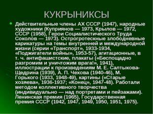 КУКРЫНИКСЫ Действительные члены АХ СССР (1947), народные художники (Куприянов