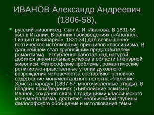 ИВАНОВ Александр Андреевич (1806-58), русский живописец. Сын А. И. Иванова. В