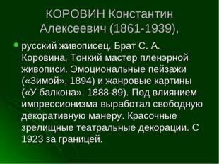 КОРОВИН Константин Алексеевич (1861-1939), русский живописец. Брат С. А. Коро