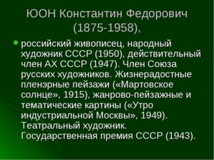 ЮОН Константин Федорович (1875-1958), российский живописец, народный художник