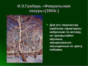 И.Э.Грабарь «Февральская лазурь»(1904г.) Для его творчества наиболее характер