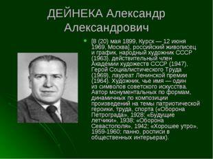 ДЕЙНЕКА Александр Александрович [8 (20) мая 1899, Курск — 12 июня 1969, Москв