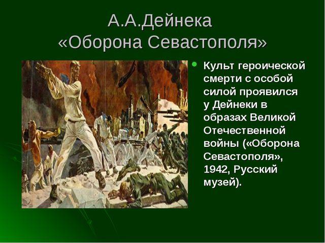 А.А.Дейнека «Оборона Севастополя» Культ героической смерти с особой силой про...