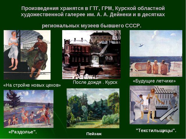 Произведения хранятся вГТГ, ГРМ, Курской областной художественной галерее им...