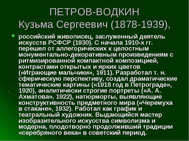 ПЕТРОВ-ВОДКИН Кузьма Сергеевич (1878-1939), российский живописец, заслуженный...
