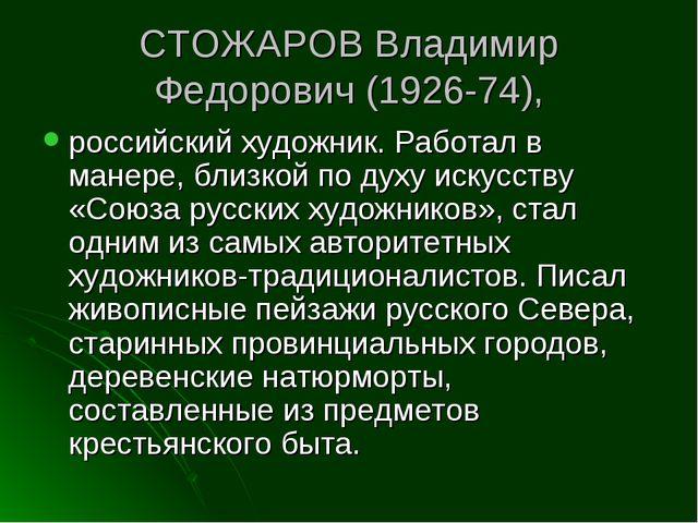 СТОЖАРОВ Владимир Федорович (1926-74), российский художник. Работал в манере,...