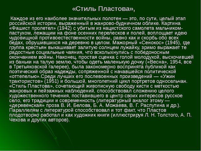 «Стиль Пластова», Каждое из его наиболее значительных полотен — это, по сути,...