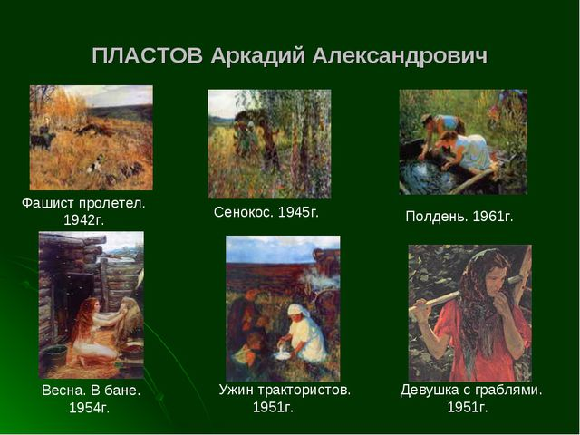 ПЛАСТОВ Аркадий Александрович Фашист пролетел. 1942г. Сенокос. 1945г. Полдень...