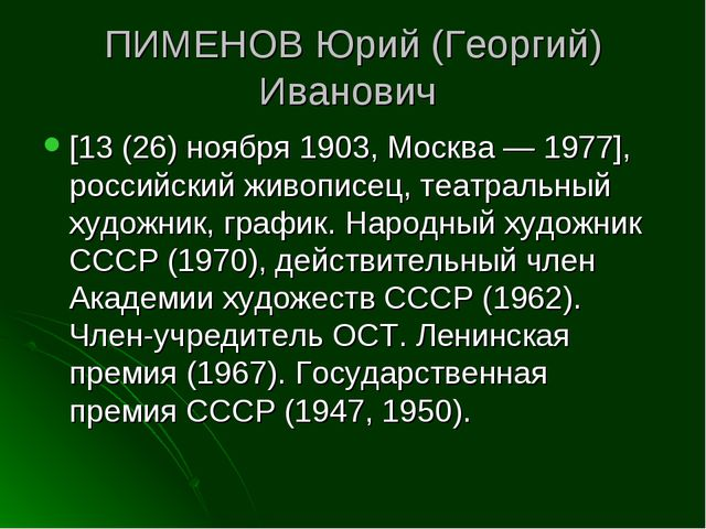 ПИМЕНОВ Юрий (Георгий) Иванович [13 (26) ноября 1903, Москва — 1977], российс...