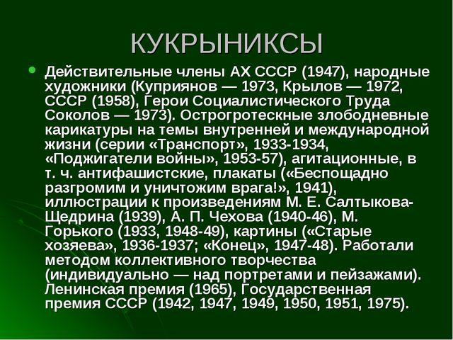 КУКРЫНИКСЫ Действительные члены АХ СССР (1947), народные художники (Куприянов...