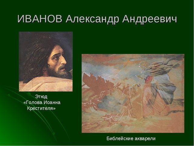 ИВАНОВ Александр Андреевич Этюд «Голова Иоанна Крестителя» Библейские акварели