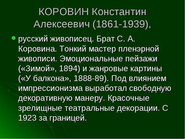 КОРОВИН Константин Алексеевич (1861-1939), русский живописец. Брат С. А. Коро...