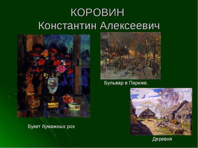 КОРОВИН Константин Алексеевич Бульвар в Париже. Букет бумажных роз Деревня