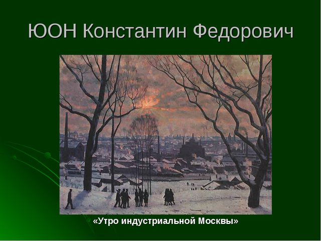 ЮОН Константин Федорович «Утро индустриальной Москвы»