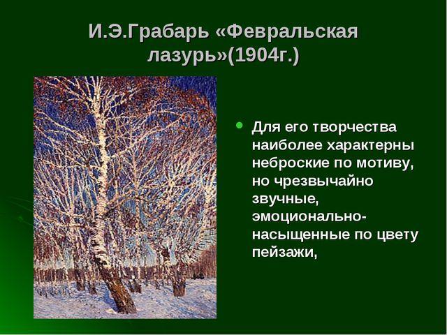 И.Э.Грабарь «Февральская лазурь»(1904г.) Для его творчества наиболее характер...