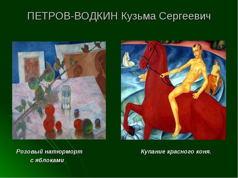 ПЕТРОВ-ВОДКИН Кузьма Сергеевич Розовый натюрморт Купание красного коня. с ябл...