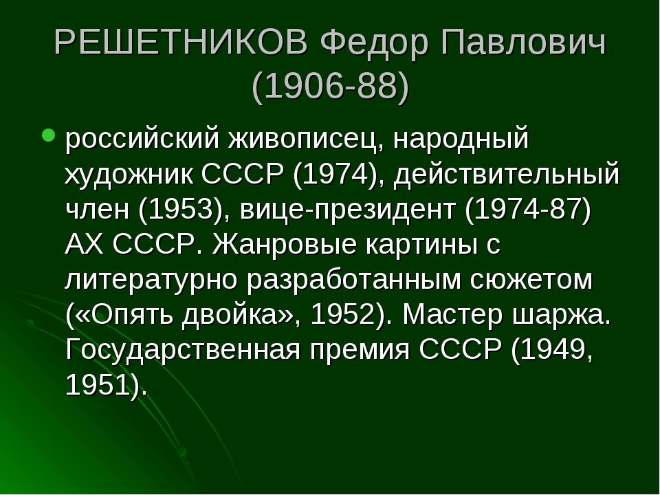 РЕШЕТНИКОВ Федор Павлович (1906-88) российский живописец, народный художник С...