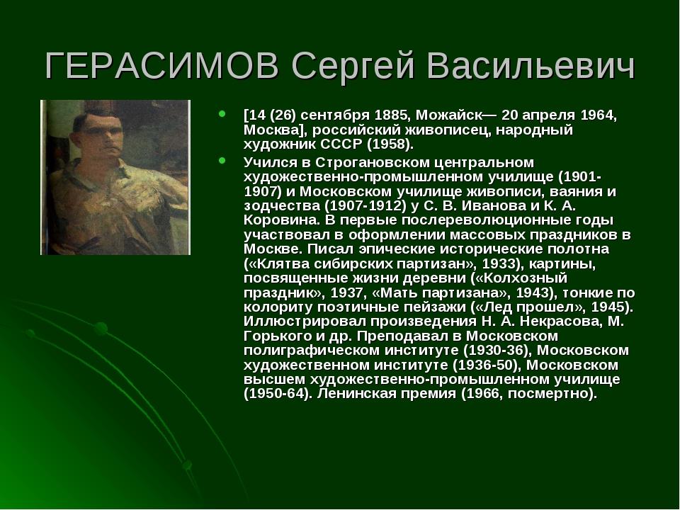 ГЕРАСИМОВ Сергей Васильевич [14 (26) сентября 1885, Можайск— 20 апреля 1964,...