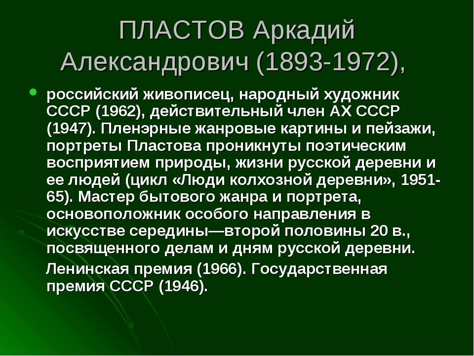 ПЛАСТОВ Аркадий Александрович (1893-1972), российский живописец, народный худ...