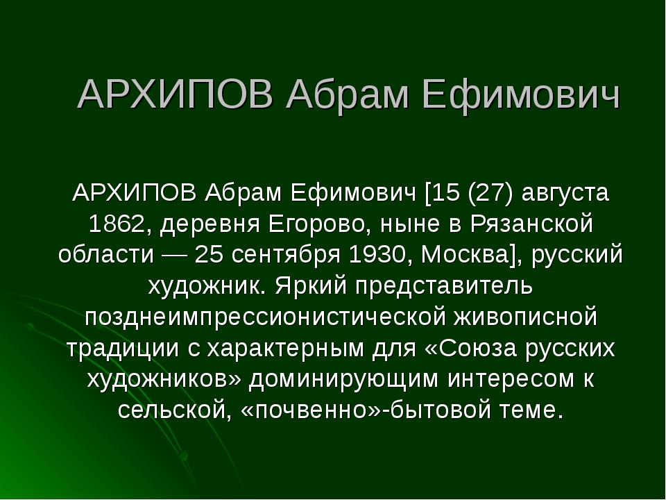 АРХИПОВ Абрам Ефимович АРХИПОВ Абрам Ефимович [15 (27) августа 1862, деревня...