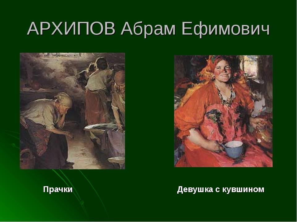 АРХИПОВ Абрам Ефимович Прачки Девушка с кувшином