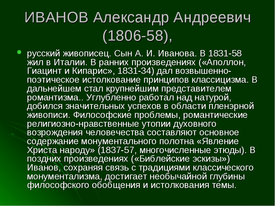 ИВАНОВ Александр Андреевич (1806-58), русский живописец. Сын А. И. Иванова. В...