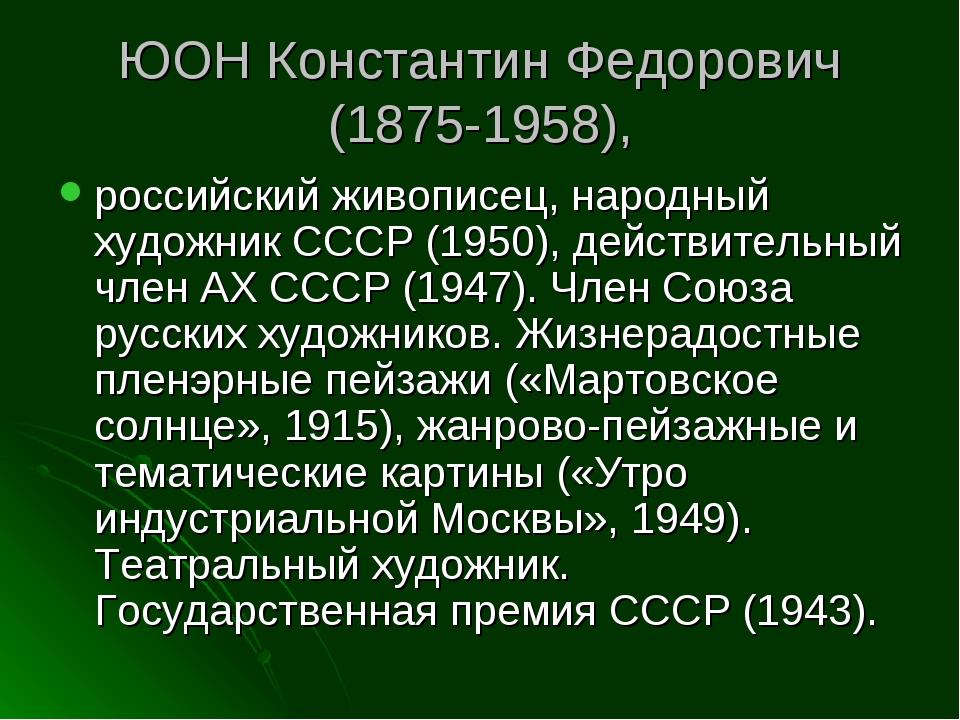 ЮОН Константин Федорович (1875-1958), российский живописец, народный художник...