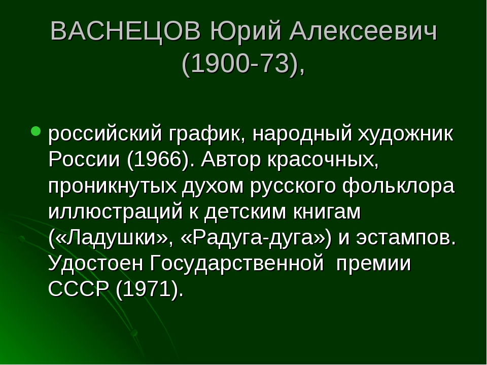 ВАСНЕЦОВ Юрий Алексеевич (1900-73), российский график, народный художник Росс...