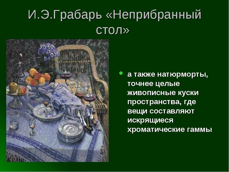 И.Э.Грабарь «Неприбранный стол» а также натюрморты, точнее целые живописные к...