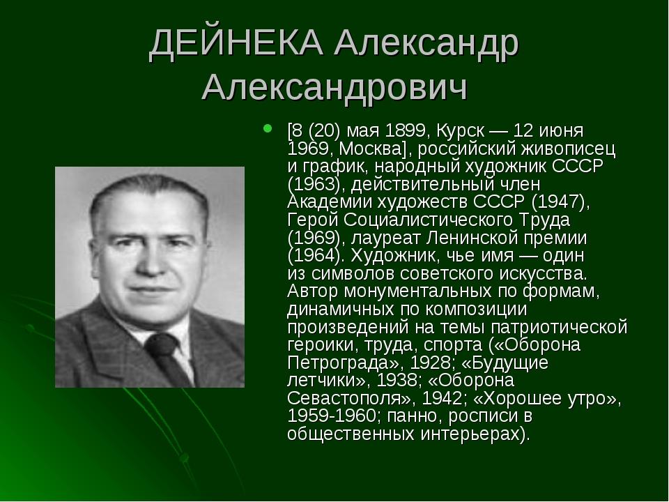 ДЕЙНЕКА Александр Александрович [8 (20) мая 1899, Курск — 12 июня 1969, Москв...