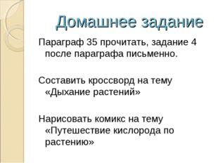 Домашнее задание Параграф 35 прочитать, задание 4 после параграфа письменно.