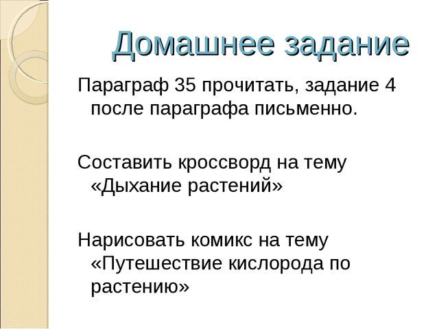 Домашнее задание Параграф 35 прочитать, задание 4 после параграфа письменно....