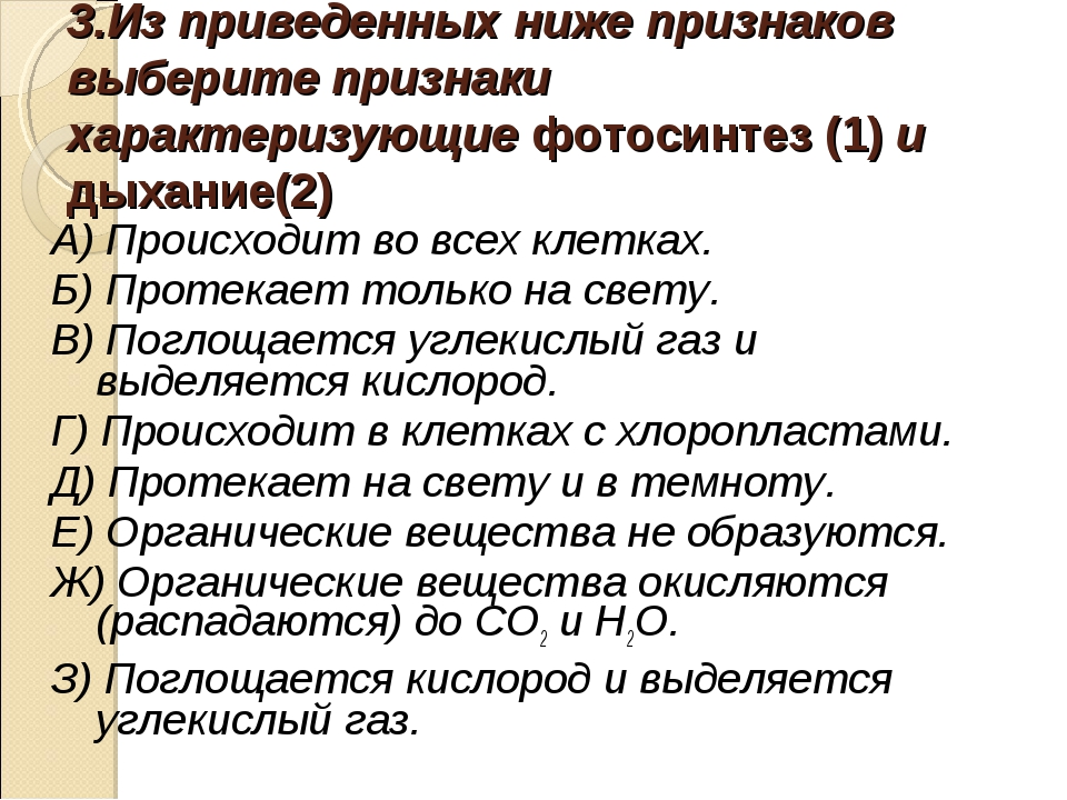 3.Из приведенных ниже признаков выберите признаки характеризующие фотосинтез...