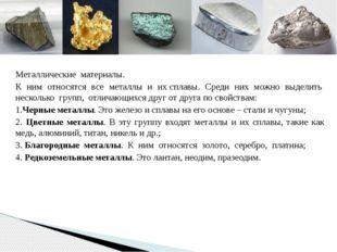 Металлические материалы. К ним относятся все металлы и их сплавы. Среди них
