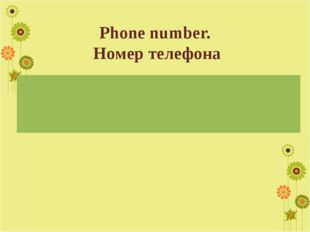 Phone number. Номер телефона