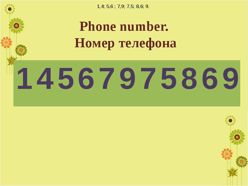 Phone number. Номер телефона 1,4; 5,6 ; 7,9; 7,5; 8,6; 9. 1 4 5 6 7 9 7 5 8...