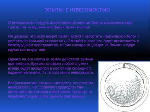 О возможности создать искусственный спутник Земли высказался ещё триста лет н