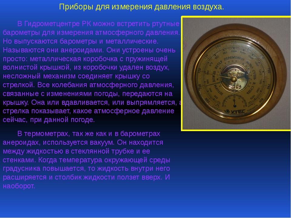 Приборы для измерения давления воздуха. В Гидрометцентре РК можно встретить...