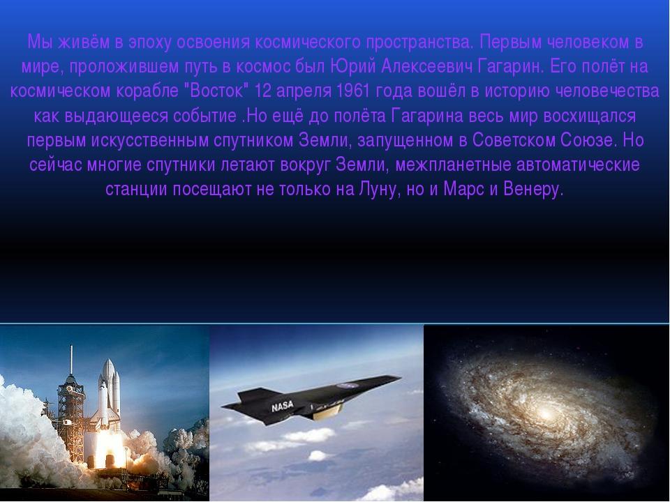 Мы живём в эпоху освоения космического пространства. Первым человеком в мире,...